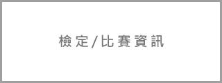 社團法人中華美容美睫發展協會廣告圖 2